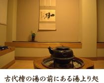 古代檜風呂の前にある湯上り処。