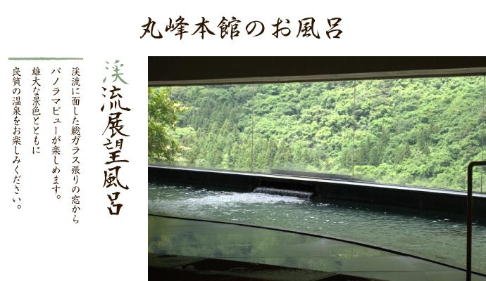 渓流展望風呂
